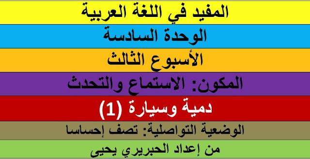 جذاذات الأسبوع الثالث من الوحدة السادسة المفيد في اللغة العربية للمستوى الأول ابتدائي