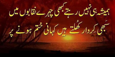 very sad poetry in urdu images,sad poetry images in urdu about love