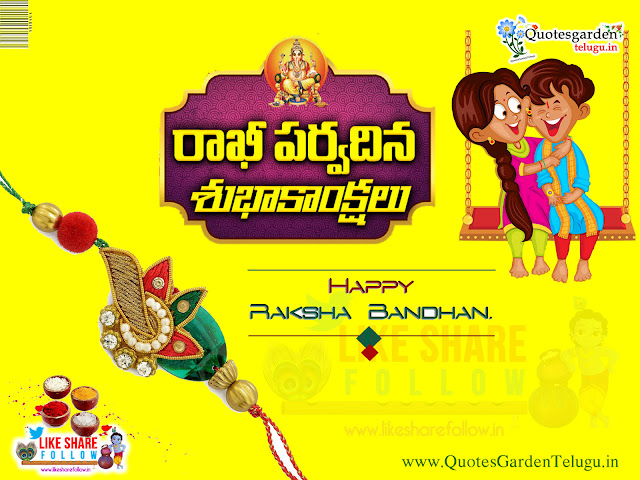 Rakhi Telugu Rakshabandhan Greetings wishes free