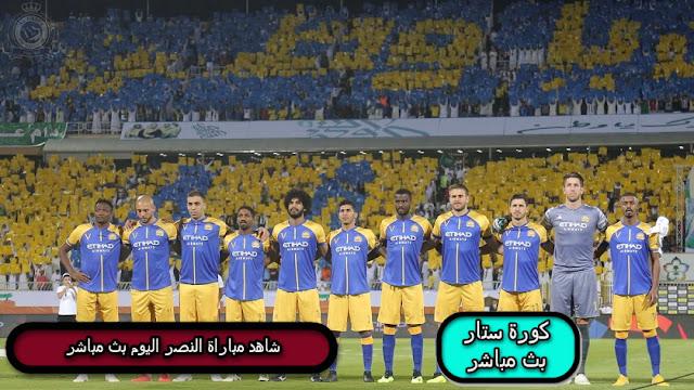 مباراة النصر اليوم بث مباشر