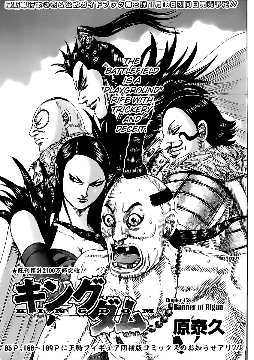 Kingdom - Chapter 462