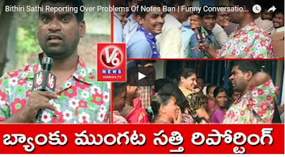 Bittiri Satti Reporting Over Problems Of Notes Ban  Funny ...