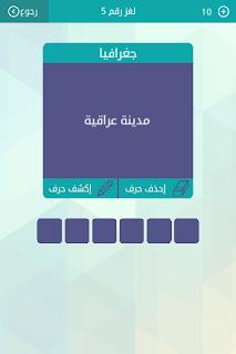 مدينة عراقية 6 حروف