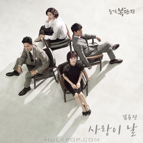Kim Yong Yin (Bohemian) – Return of Bok Dan Ji OST Part.4