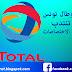 طوطال تونس تنتدب عديد الاختصاصات في عديد المجالات