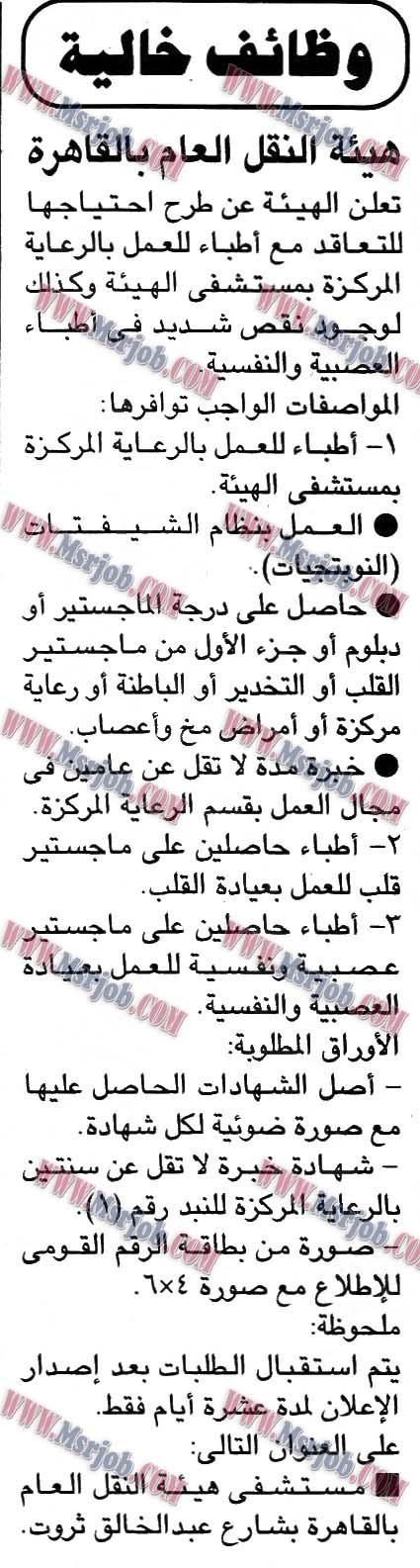 وظائف هيئة النقل العام بالقاهرة تطلب خريجي الجامعات والتقديم حتى 28 / 11 / 2017
