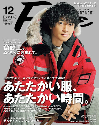Fine (ファイン) 2019年12月号 zip online dl and discussion
