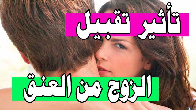 لماذا يجب أن تقبّلي زوجك من الرقبة