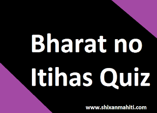 Bharat no Itihas Quiz 4
