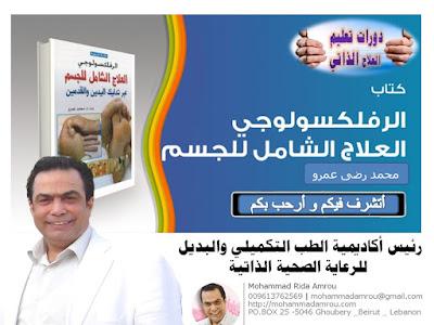 تحميل كتاب الرفلكسولوجي 172 صفحة ملونة عالية الدقة بالعربي أعداد محمد رضى عمرو