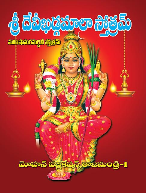 దేవీఖడ్గ మలాస్తోత్రం (మహిషాసురమర్దని స్తోత్రంతో) | Devi Khadga Maala Stotram(Mahishasura Mardhini Stotram tho) | GRANTHANIDHI | MOHANPUBLICATIONS | bhaktipustakalu