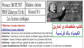 Cours et exercices Physique Chimie 2 ème BAC International