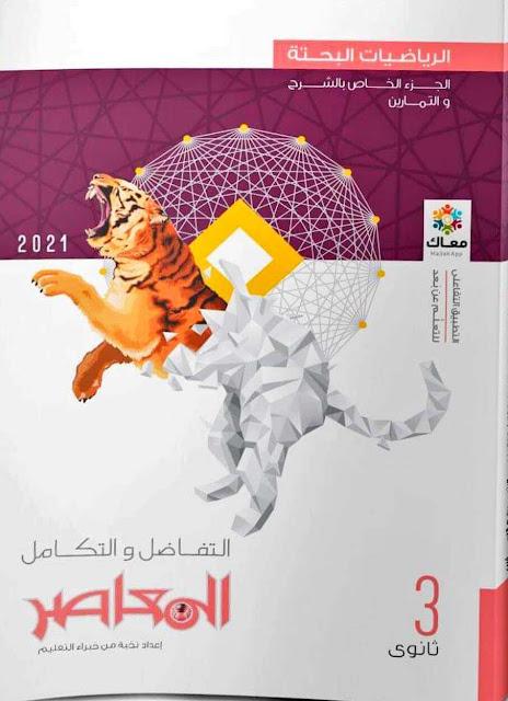 كتاب المعاصر تفاضل وتكامل 3 ثانوى 2021