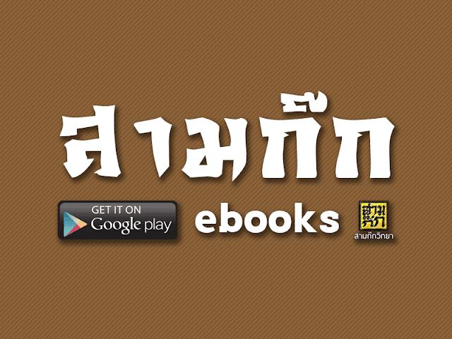 Google Play Book สามก๊ก