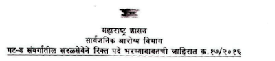 Pune Health Department Recruitment 2016 apply online arogya.maharashtra.gov.in