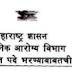 Nandurbar Health Department Recruitment 2016 apply online arogya.maharashtra.gov.in