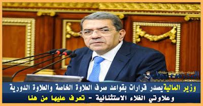 وزير المالية يصدر قرارات بقواعد صرف العلاوة الخاصة والعلاوة الدورية وعلاوتي الغلاء الاستثنائية