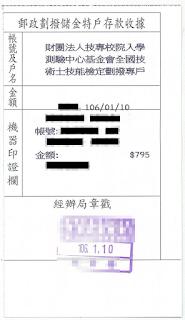 就業服務乙級技術士檢定郵局繳費收據