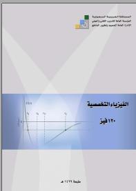 تحميل كتاب اساسيات الفيزياء التخصصية pdf برابط مباشر