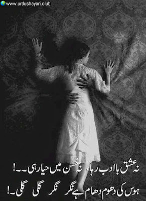"""Na """"IShq"""" Ba-Adab Raha, Na Hussan Mein Haya Rahi.  Hawas Ki Dhoom Dham Hai, Nagr Nagr Gali Gali...!!"""