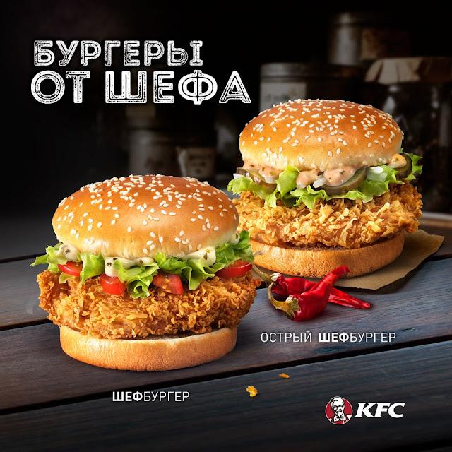 «Шефбургер» и «Острый Шефбургер» в KFC, «Шефбургер» и «Острый Шефбургер» в КФС, «Шефбургер» и «Острый Шефбургер» в KFC состав цена стоимость пищевая ценность 2017 зингер классик, «Шефбургер» и «Острый Шефбургер» в КФС состав цена стоимость пищевая ценность 2017 зингер классик