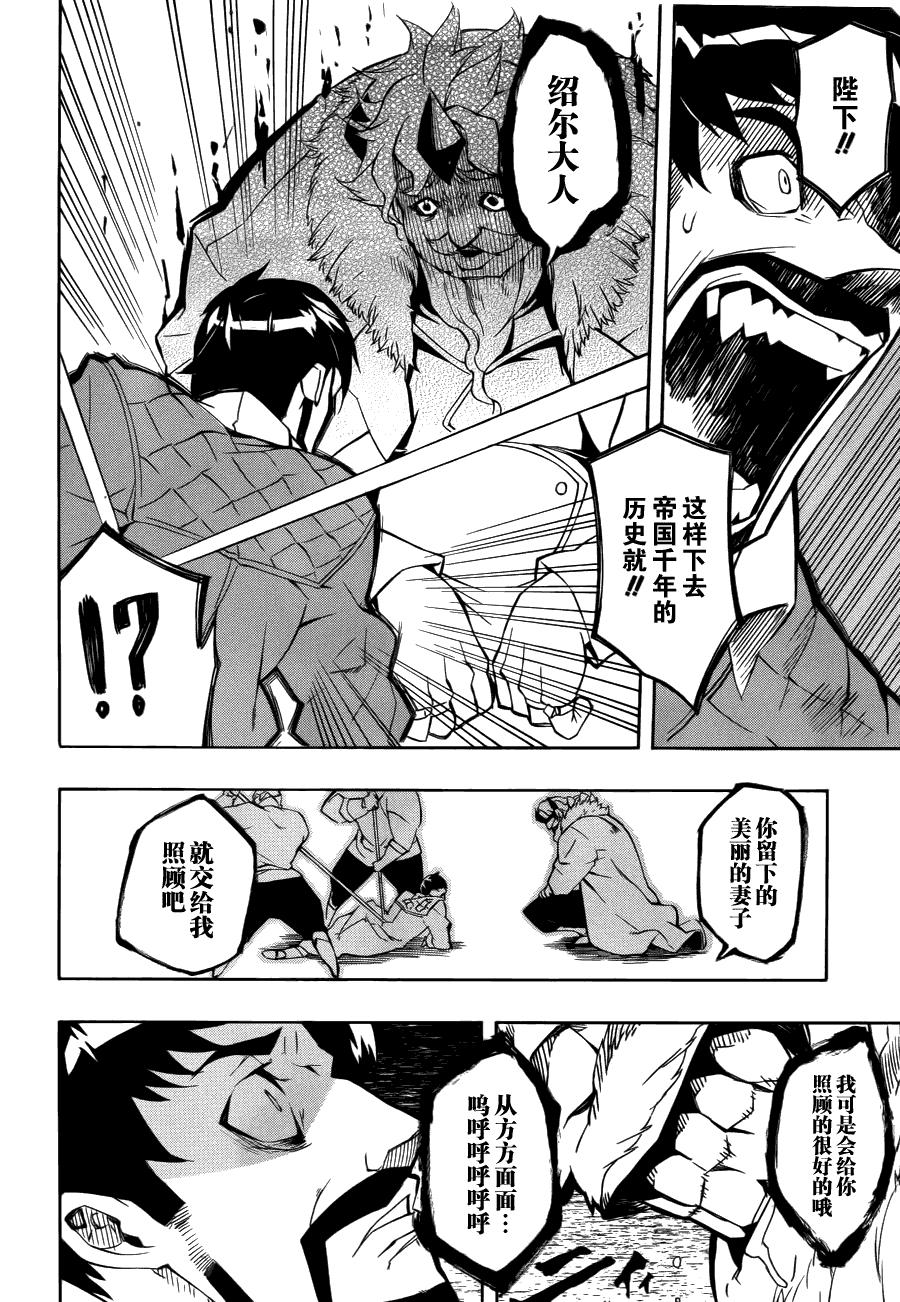 斬赤紅之瞳: 004話 - 第16页