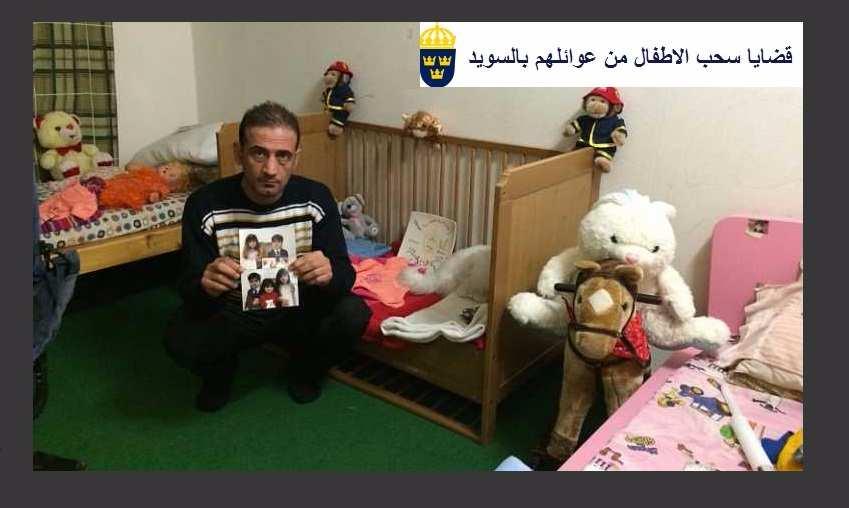 سحب 3 اطفال من مهاجر عراقي بالسويد