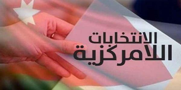 نتائج انتخابات البلدية 2017 الأردن بمناطق الزرقاء والقطرانة وعمان وكشف اسماء المقبولين فى الانتخابات البلدية فى الاردن 2017