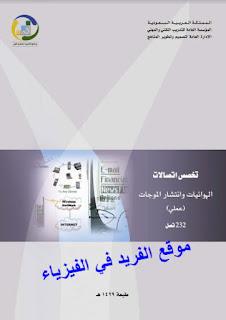 كتاب الهوائيات وانتشار الموجات عملي pdf ـ تخصص اتصالات، كتب الاتصالات والهوائيات
