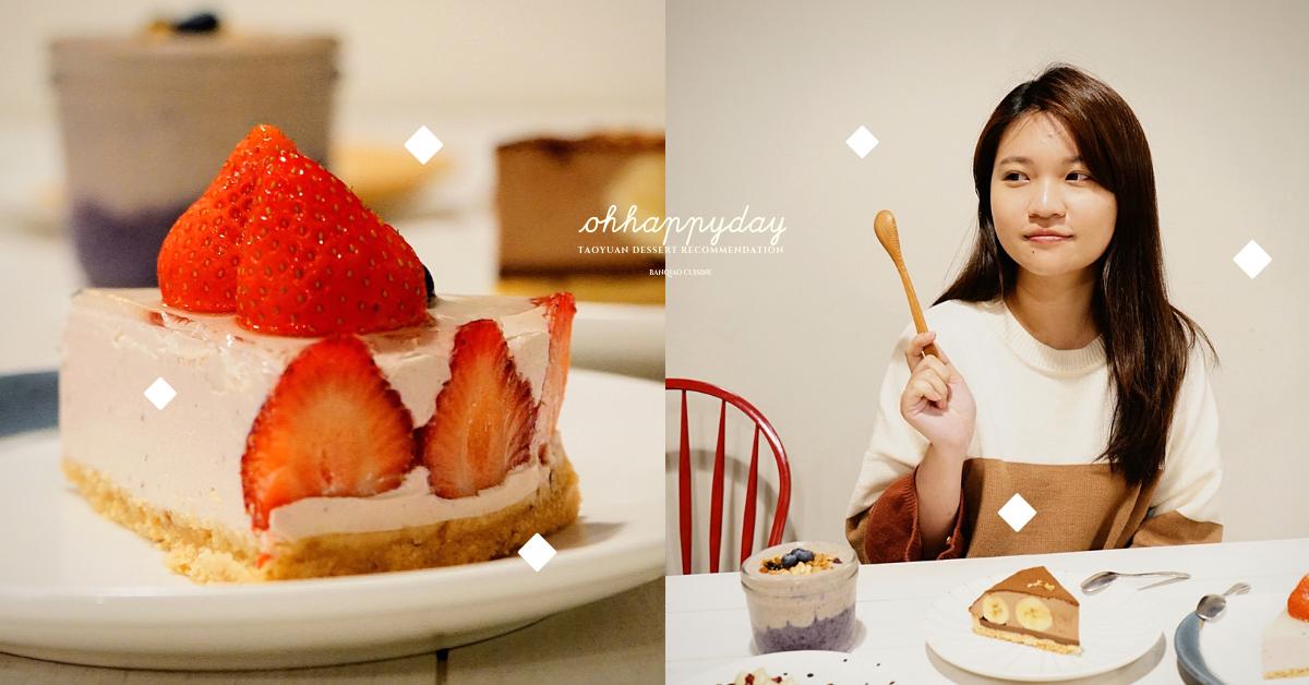 日福 OH HAPPY DAY|桃園療癒系甜點 隱藏版手工下午茶蛋糕店 大推藍莓核桃蔬果昔