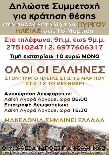 Λεωφορεία από το Άργος για το συλλαλητήριο στον Πύργο για την Μακεδονία