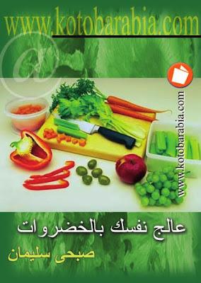 تحميل كتاب عالج نفسك بالخضروات pdf صبحي سليمان