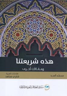 تحميل كتاب هذه شريعتنا pdf - محمد أسد