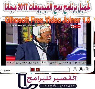 برنامج دمج الفيديوهات 2017