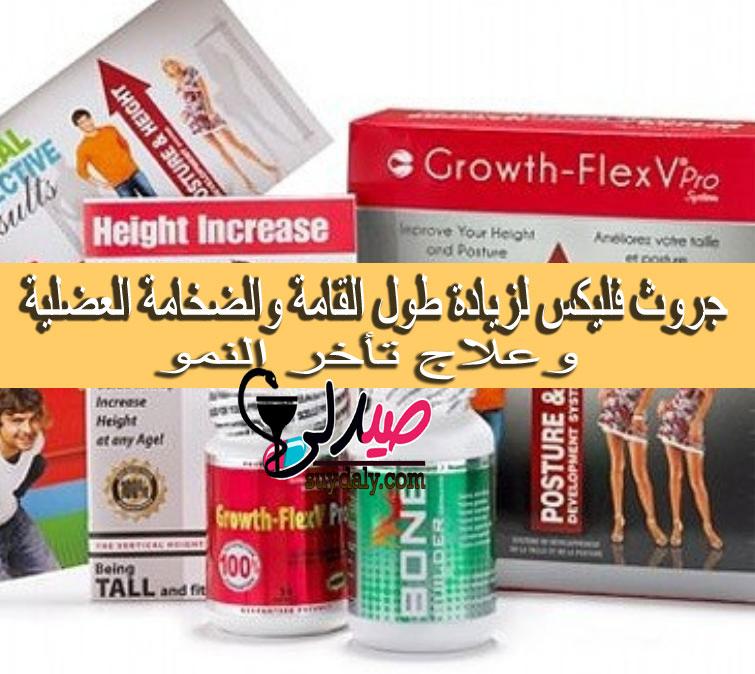 جروث فليكس Growth FlexV لزيادة طول القامة حتي 10 سم وزيادة ضخامة العضلات وعلاج تأخر النمو والعقم الجرعة وطريقة الاستعمال والموانع والآثار الجانبية والسعر في 2019