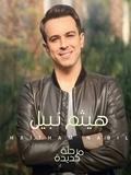 Haitham Nabil-Marhala Gedida 2016
