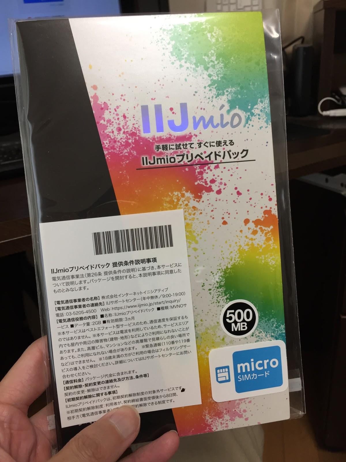 IIJmioプリペイドパック
