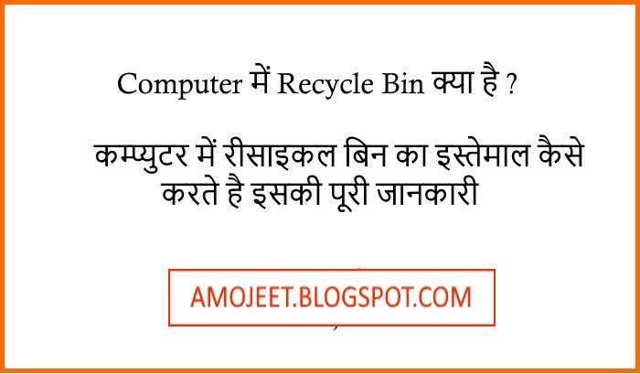 Computer-Me-Recycle-Bin-Kya-Hota-Hai