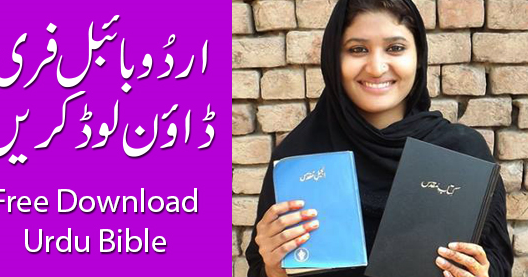 URDU Bible PDF Free Download | Masihi Media
