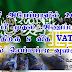 சவுதியில் எதிர்வரும் 2018 ஜனவரி.1 முதல், அனுப்பும் பணத்திற்கு 5 % VAT கட்டணம் அமூல்!