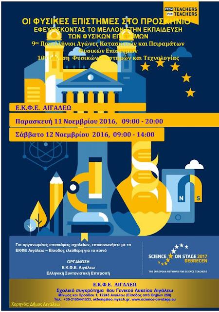 10η Έκθεση Φυσικών Επιστημών και Τεχνολογίας με συμμετοχές από Ηγουμενίτσα και Γιάννενα