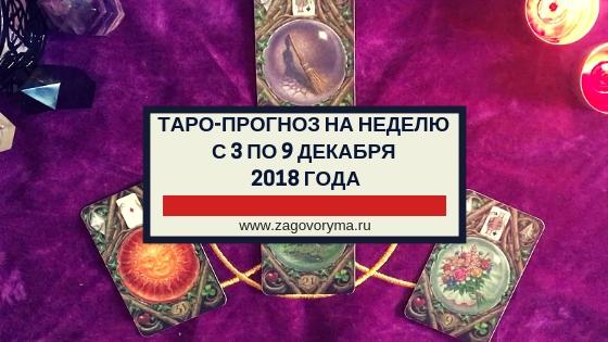ТАРО-ПРОГНОЗ НА НЕДЕЛЮ С 3 ПО 9 ДЕКАБРЯ 2018 ГОДА