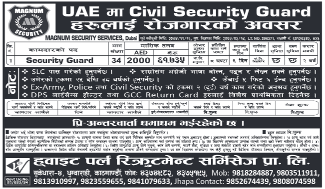 Jobs in UAE for Nepali, Salary Rs 61,735