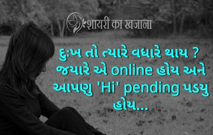 Gujarati love sad shayari