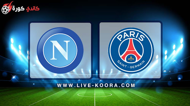 مشاهدة مباراة باريس سان جيرمان ونابولي بث مباشر اليوم الاربعاء 24-10-2018 في دوري ابطال اوربا