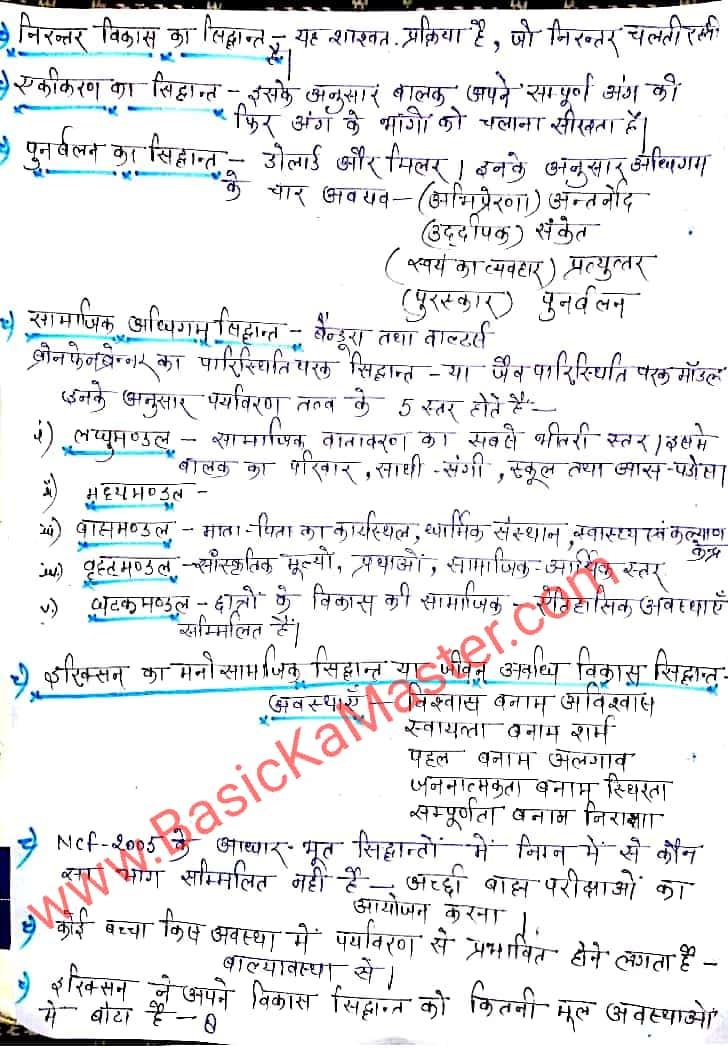 बाल विकास Hand written Short notes- 5