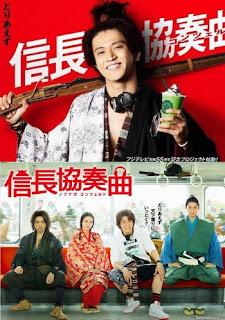 Nobunaga Concerto The Movie (2016) ซามูไร โนบุนากะ เดอะ มูฟวี่ [ซับไทย]