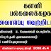 Kelaniya University - Vacancies