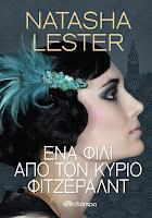 http://www.culture21century.gr/2018/06/ena-fili-apo-ton-kyrio-fitzgerald-ths-natasha-lester-book-review.html