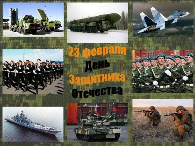 Защитника с день пограничник отечества.проект.знакомство военной профессией